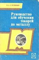 Руководство для обучения токарей по металлу