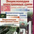 Энциклопедия электронных схем. Том 7.