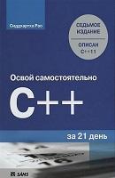 Освой самостоятельно C++ за 21 день.