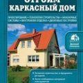 Строим каркасный дом. Практическое руководство