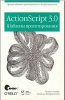 ActionScript 3.0. Шаблоны проектирования