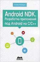 Android NDK. Разработка приложений под Android на СC++