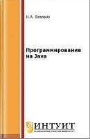 Программирование на Java-лекции