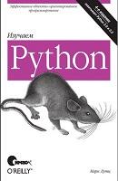 Изучаем Python