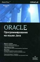 Oracle_Программирование на языке Java
