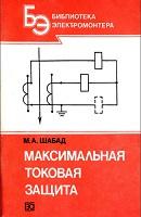 Максимальная токовая защита-Шабад