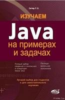 Изучаем Java на примерах и задачах