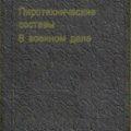 Пиротехнические составы в военном деле