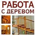 Работа с деревом. 80 полезных проектов для дома и сада