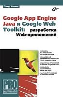 Google App Engine Java и Google Web Toolkit