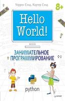Hello World_Занимательное программирование