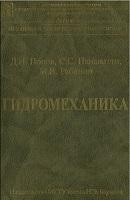 Гидромеханика - учебник.