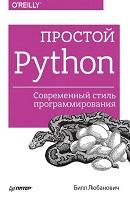 Простой-Python