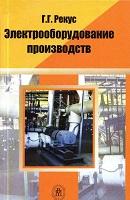 Электрооборудование производств
