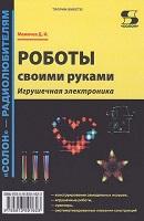 igrushechnaya-elektronika
