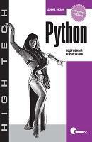 Python-подробный справочник