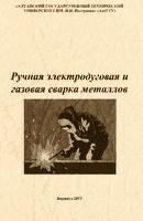 ruchnaya-elektrodugovaya-i-gazovaya-svarka-metallov