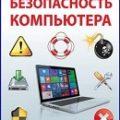 bezopasnost-kompyutera