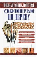 enciklopediya-hudozhestvennoj-obrabotki-dereva