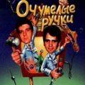 ochumelye-ruchki