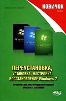 ustanovka-i-nastrojka-windows-7