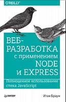 Веб-разработка с применением Node и Express