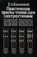 prakticheskie-priemy-chteniya-shem-elektroustanovok