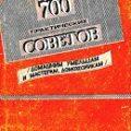 700-prakticheskih-sovetov