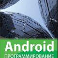 android-programmirovanie-dlya-professionalov