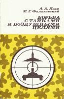 borba-s-tankami-i-vozdushnymi-celyami
