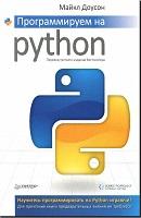 programmirovanie-na-python-douson