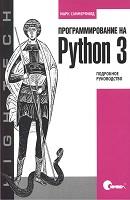 programmirovanie-na-python-3-podrobnoe-rukovodstvo-mark-summerfield-2009