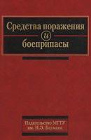 sredstva_poragenija_i_boepripasy
