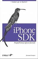 iphone-sdk-razrabotka-prilozhenij