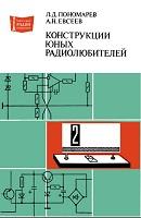 konstrukcii-yunyh-radiolyubitelej