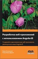 razrabotka-veb-prilozhenij-ispolzovaniem-angular-js