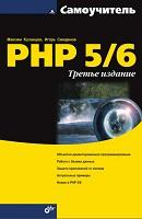 samouchitel-php-5