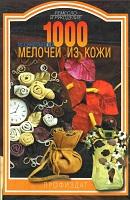 1000-melochej-iz-kogy
