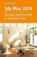 3ds-max-design-2014-dizajn-intererov-i-arhitektury