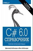 c-6-0-spravochnik-polnoe-opisanie-yazyka