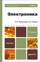 elektronika_milovzorov_pankov