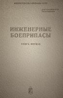 inzhenernye-boepripasy-rukovodstvo-po-materialnoj-chasti-i-primeneniyu