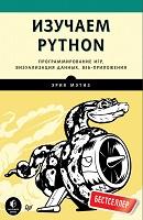 izuchaem_python