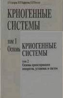 kriogennye-sistemy