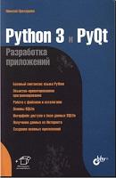 python-3-%d0%b8-pyqt