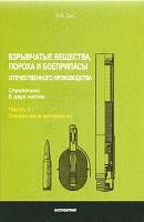 spravochnik_vzryvchatye-veshestva-ch_1