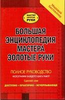 enciklopediya-mastera-zolotye-ruki