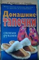 kak-samomu-sdelat-tapochki-htbook-ru