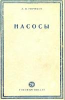 nasosy-gorshkov