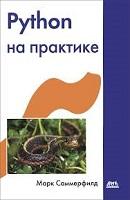 python-na-praktike